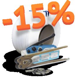 Набор для обвязки ПП лентой со скидкой 15%
